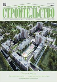 Жилищное строительство №5-2019