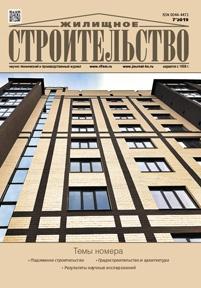 Жилищное строительство №7-2019
