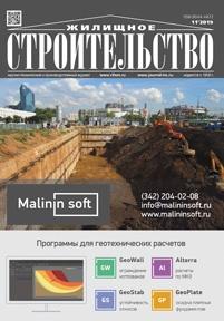 Жилищное строительство №11-2019