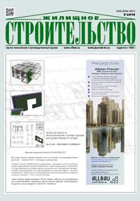 Жилищное строительство №3-2019