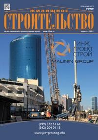 Жилищное строительство №9-2020