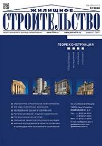Жилищное строительство №12-2020