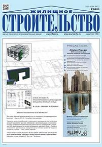 Жилищное строительство №5-2021