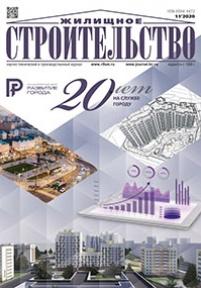 Жилищное строительство №11-2020